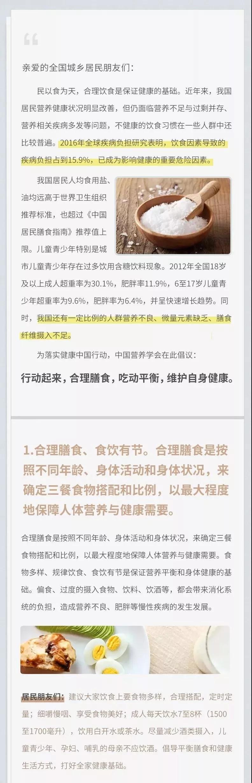 中国营养学会,健康饮食习惯
