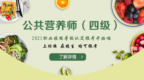 2021年公共营养师(四级)职业技能等级培训报名工作开始啦!